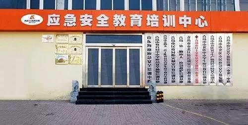 应急安全教育中心